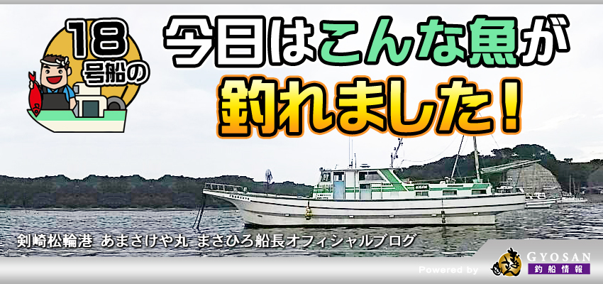 剣崎松輪 あまさけや丸 まさひろ船長オフィシャルブログ「18号船の今日はこんな魚が釣れました!」 Powered by 釣り船情報ぎょさん